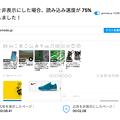 写真: Opera 37:広告ブロック時と非ブロック時の速度比較(Gizmode)