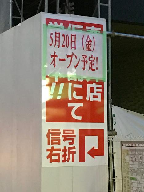 ヤマダ電機テックランド春日井店:建物の建て替え工事が進行中 - 3(仮店舗で営業再開の案内)