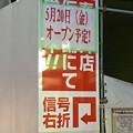 写真: ヤマダ電機テックランド春日井店:建物の建て替え工事が進行中 - 3(仮店舗で営業再開の案内)