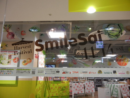SmilSai2015 大宮タカシマヤ