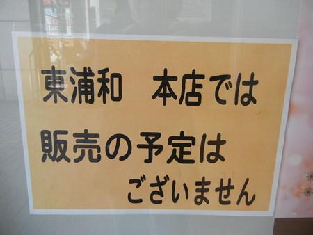 東浦和の本店では販売無し