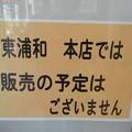 Photos: 東浦和の本店では販売無し