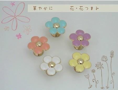 花花ツマミ