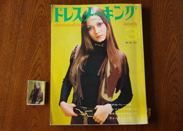 第108回モノコン 1971年3月号『ドレスメーキング』
