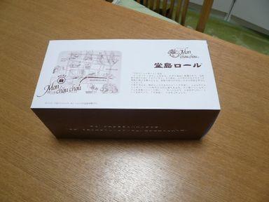 堂島ロール02