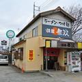 Photos: 麺屋無双 2014.03 (01)