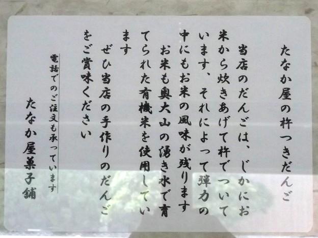 たなか屋菓子 2014.04 (3)