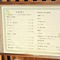 Photos: 蕎麦きり吟 2014.07 (02)