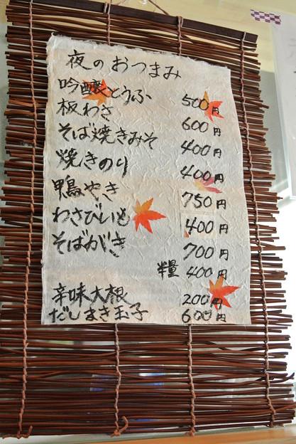 蕎麦きり吟 2014.07 (06)