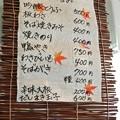 Photos: 蕎麦きり吟 2014.07 (06)