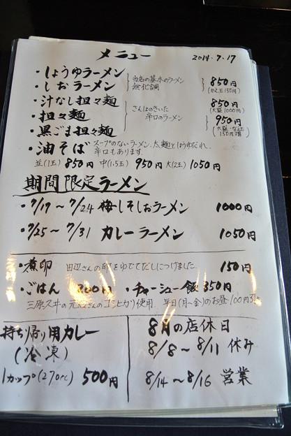 らぁめん紺屋 2104.07 (03)