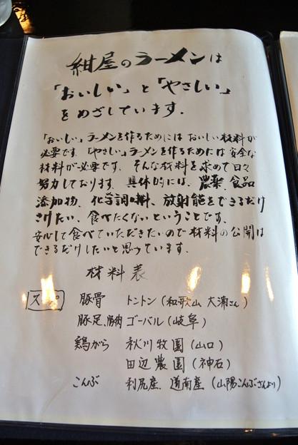 らぁめん紺屋 2104.07 (04)