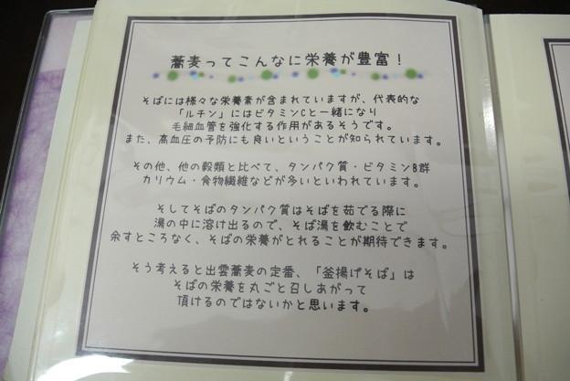 蕎麦カフェもなてしお 2014.06 (14)