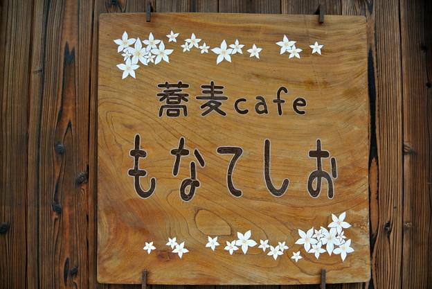 蕎麦カフェもなてしお 2014.06 (26)