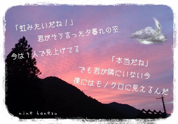 Photos: 虹色の夕暮れ