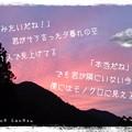 虹色の夕暮れ