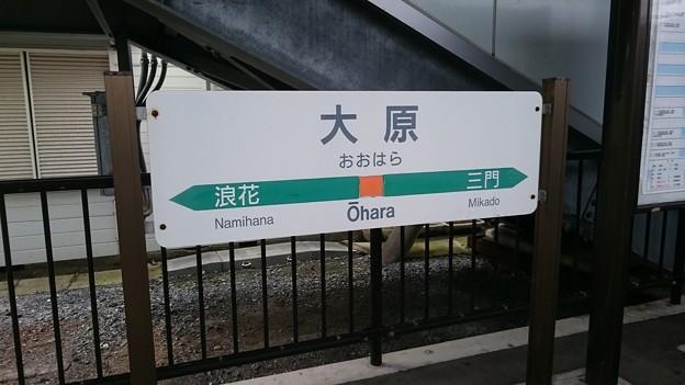 駅名標 [JR 大原駅]
