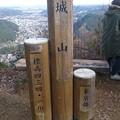 写真: 城山の山頂標識 [東京都あきる野市]