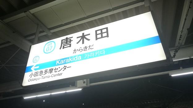 3番線駅名標 [小田急電鉄 唐木田駅]