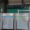 写真: 駅舎内の時刻表 [JR 余目駅]