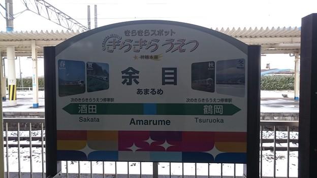 写真: きらきらうえつの駅名標 [JR 余目駅]