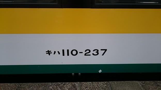 車番(キハ110系 キハ110-237) [JR 余目駅]
