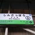 写真: 2番線駅名標 [JR 新札幌駅]