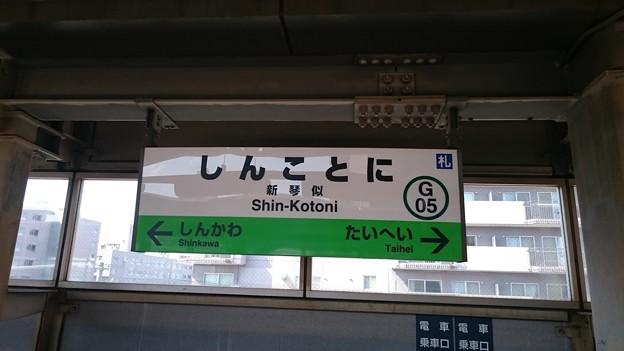 2番線駅名標 [JR 新琴似駅]