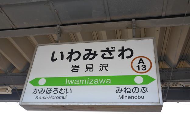 7番線駅名標 [JR 岩見沢駅]