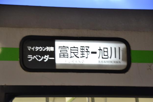 方向幕 (キハ150形 キハ150-3) [JR 富良野駅]
