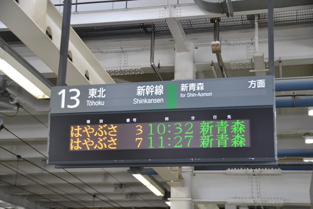 13番線発車標 [JR東北新幹線 八戸駅]