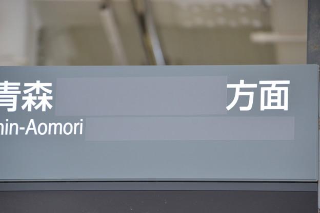 恒例のシール(13番線発車標) [JR東北新幹線 八戸駅]