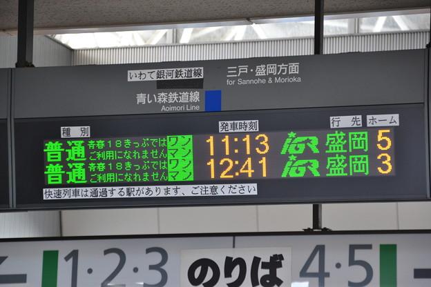 青い森鉄道線発車標 [JR・青い森鉄道 八戸駅]