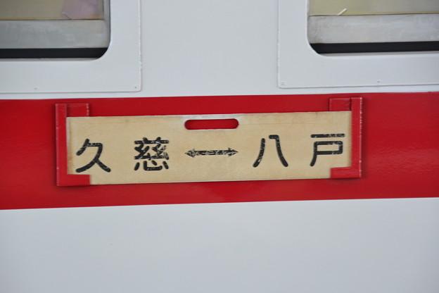 サボ/列車行先札 (キハ40系 キハ40-563) [JR・青い森鉄道 八戸駅]