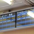 写真: 車内運賃表 (36-700形 36-704) [三陸鉄道 久慈駅]