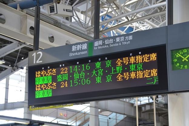 12番線発車標 [JR 八戸駅]