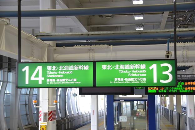 13-14番線案内表示 [JR 八戸駅]