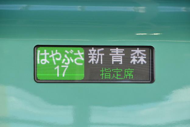 行先表示器 (はやぶさ17号 (H5系 函ハシH3編成)) [JR 八戸駅]