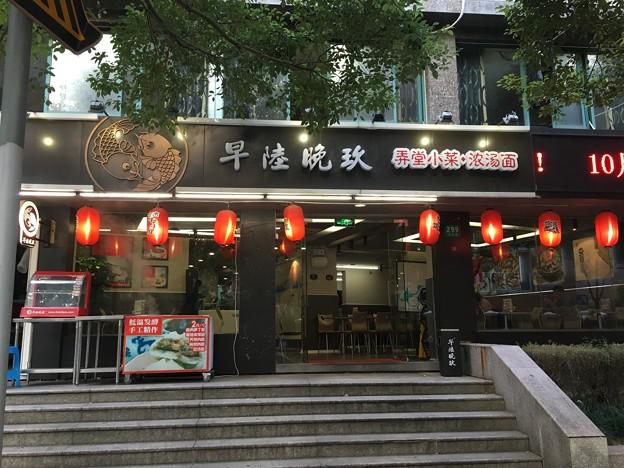 朝の拉麺と湯包のお店 (9)