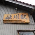 写真: 06_himekawa_06