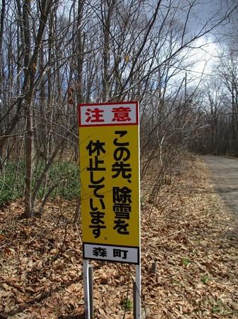 07_akaigawa_24