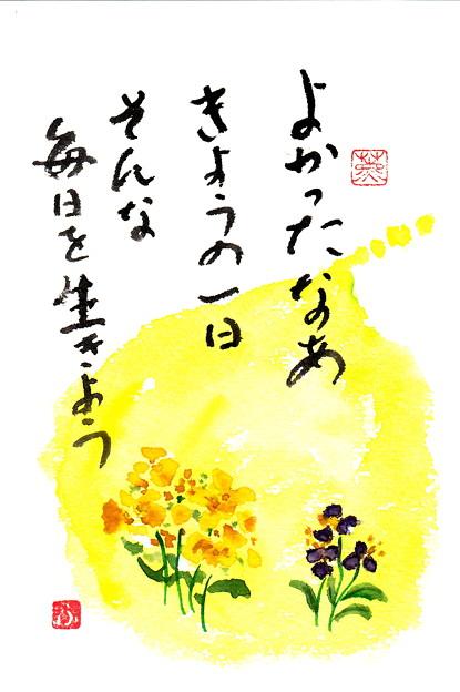 春の訪れ by ふうさん