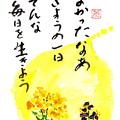 写真: 春の訪れ by ふうさん
