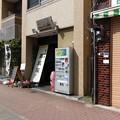 Photos: 高政屋