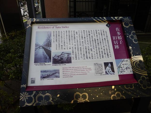 佐多稲子先生旧居跡
