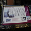 Photos: 佐多稲子先生旧居跡
