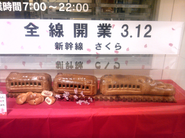 パンの新幹線
