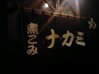 写真: 140815_1911~0001