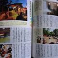 Photos: 北海道の温泉まるごとガイド一部