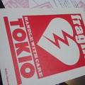 写真: TOKIOのステッカー可愛い(*´ω`*)ジャケットのTOKIOステッカーも可愛い…...
